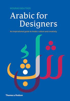 Arabic for Designers: An Inspirational Guide to Arabic culture and creativity (Hardback)