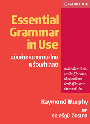 Essential Grammar in Use with Answers, Thai Edition (Paperback)