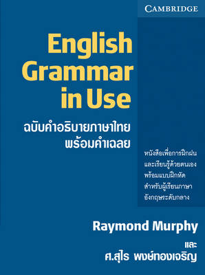 English Grammar in Use with Answers, Thai Edition (Paperback)