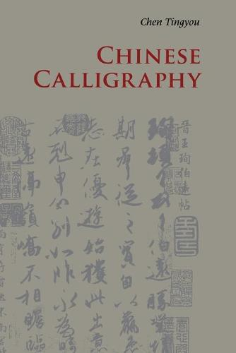 Chinese Calligraphy - Introductions to Chinese Culture (Paperback)