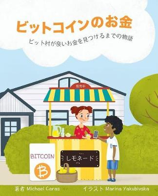 ビットコインのお金: ビット村が良いお金を見つけるまでの物語 (Paperback)