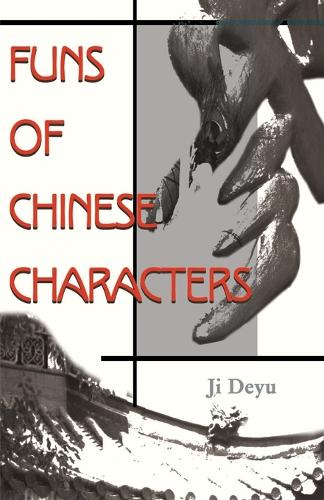 Funs of Chinese Characters (Paperback)