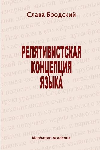 The Linguistic Concept of Relativity (In Russian - Relyativistskaya Kontseptsiya Yazyka) (Paperback)