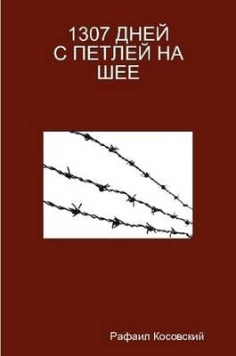 1307 Dney S Petley Na Sheye (Paperback)
