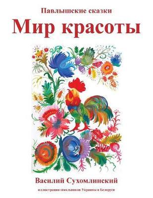 Mir Krasoty: Pavlyshskie Skazki (Paperback)