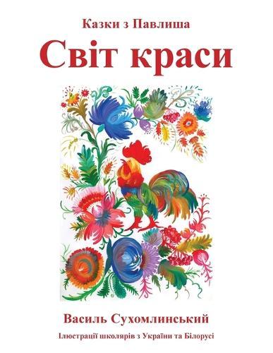 Svit Krasy: Kazki Z Pavlysha (Paperback)