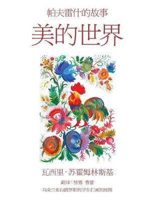 Meide Shijie (Paperback)