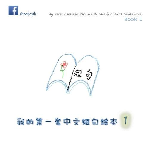 My First Chinese Picture Books for Short Sentences - Book 1: 我的第一套中文&#30 第一册 (Paperback)
