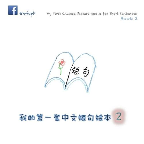 My First Chinese Picture Books for Short Sentences - Book 2: 我的第一套中文&#30 第二册 (Paperback)