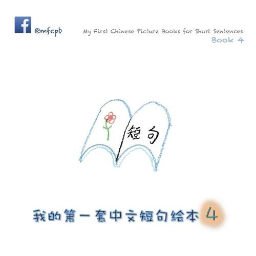 My First Chinese Picture Books for Short Sentences - Book 4: 我的第一套中文&#30 第四册 (Paperback)