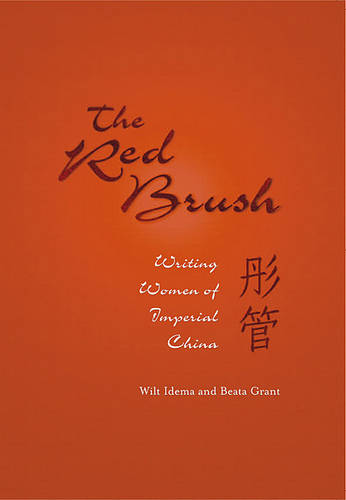 The Red Brush: Writing Women of Imperial China - Harvard East Asian Monographs 231 (Hardback)