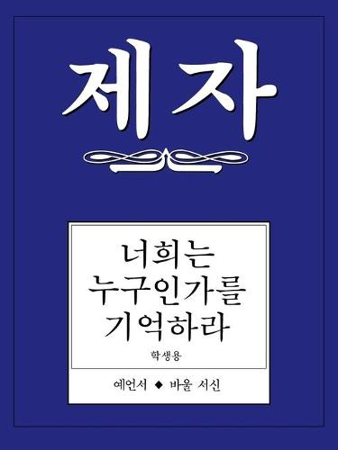 Disciple III Korean Study Manual (Paperback)