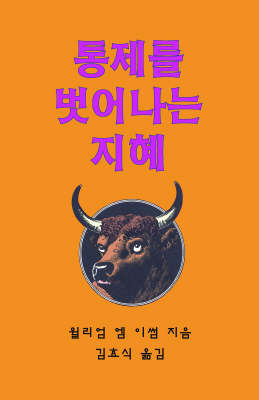 Sacred Cows Make Gourmet Burgers Korean: Ministry Anytime Anywhere by Anyone (Paperback)