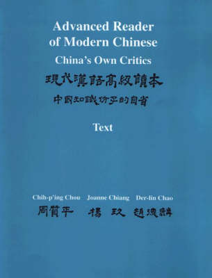 Advanced Reader of Modern Chinese (Two-Volume Set), Volumes I and II: China's Own Critics: Volume I: Text: Volume II: Vocabulary and Sentence Patterns - The Princeton Language Program: Modern Chinese (Paperback)