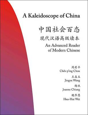 A Kaleidoscope of China: An Advanced Reader of Modern Chinese - The Princeton Language Program: Modern Chinese 19 (Paperback)