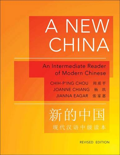 A New China: An Intermediate Reader of Modern Chinese - Revised Edition - The Princeton Language Program: Modern Chinese 24 (Paperback)