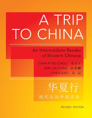 A Trip to China: An Intermediate Reader of Modern Chinese - Revised Edition - The Princeton Language Program: Modern Chinese 29 (Paperback)