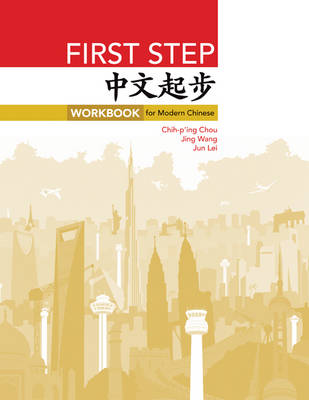 First Step: Workbook for Modern Chinese - The Princeton Language Program: Modern Chinese 35 (Paperback)