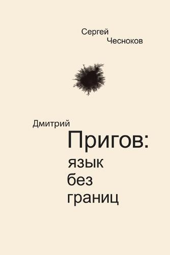 Dmitri Prigov: Language with No Borders (Paperback)