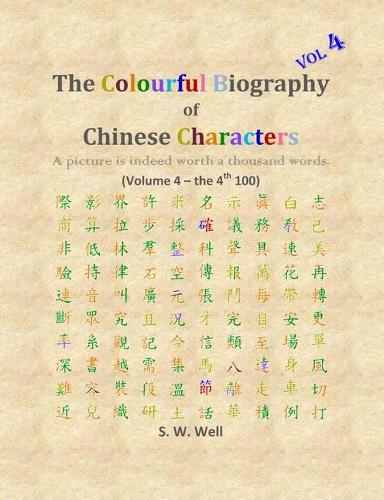 The Colourful Biography of Chinese Characters, Volume 4: The Complete Book of Chinese Characters with Their Stories in Colour, Volume 4 - Colourful Biography of Chinese 4 (Paperback)