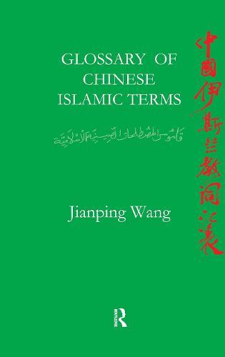 Glossary of Chinese Islamic Terms (Hardback)