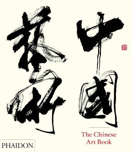 The Chinese Art Book (Hardback)