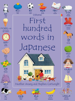First 100 Words in Japanese (Paperback)