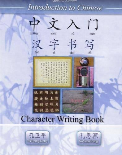 Introduction to Chinese: Character Writing Book (Paperback)