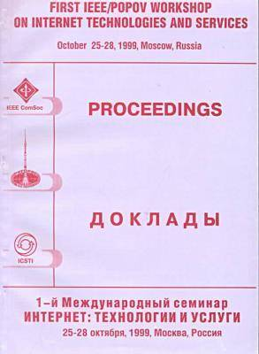 1st IEEE/POPOV Workshop on Internet Technologies and Services (Paperback)