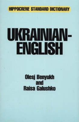 Ukrainian-English Dictionary (with Complete Phonetics) - Hippocrene Standard Dictionaries (Paperback)