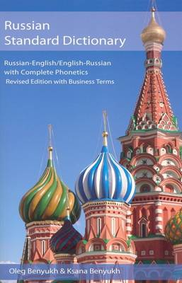 Russian-English / English-Russian Standard Dictionary: With Business Terms - Hippocrene Standard Dictionaries (Paperback)