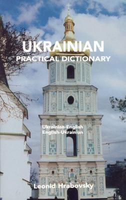 Ukrainian-English / English-Ukrainian Practical Dictionary Revised Edition (Paperback)