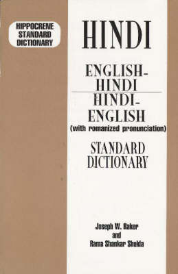 Hindi Standard Dictionary (Paperback)