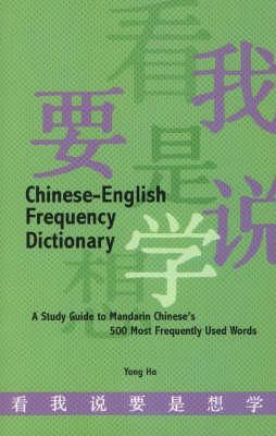 Chinese-English Dictionary of the 500 Most Frequently Used Words: A Study Guide to Mandarin Chinese (Paperback)
