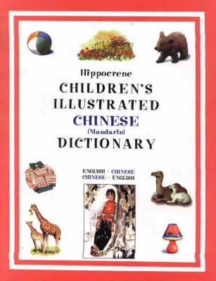 Children's Illustrated Chinese (Mandarin) Dictionary - Hippocrene Children's Foreign Language Dictionaries (Paperback)