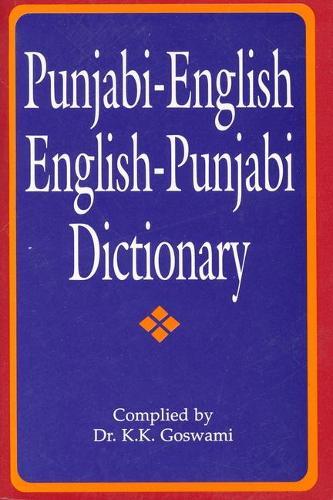 Punjabi-English / English-Punjabi Dictionary (Paperback)