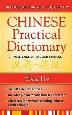 Chinese-English / English-Chinese Practical Dictionary (Paperback)
