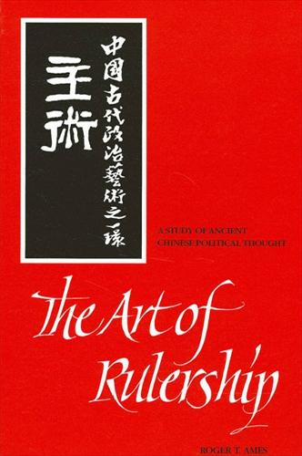 The Art of Rulership: A Study of Ancient Chinese Political Thought (Paperback)