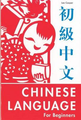 Chinese Language for Beginners (Paperback)