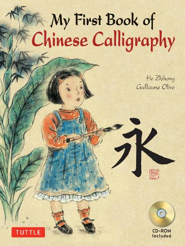 My First Book of Chinese Calligraphy (Spiral bound)
