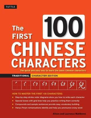 The First 100 Chinese Characters Traditional: The Quick and Easy Way to Learn the Basic Chinese Characters (Paperback)