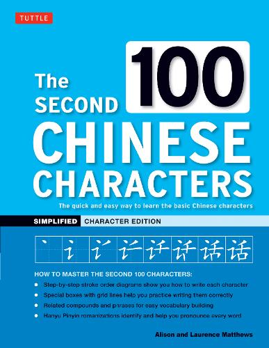 The Second 100 Chinese Characters Simplified: The Quick and Easy Way to Learn the Basic Chinese Characters (Paperback)