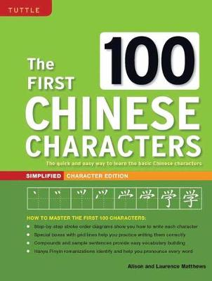 First 100 Chinese Characters: (HSK Level 1) the Quick and Easy Way to Learn the Basic Chinese Characters (Paperback)
