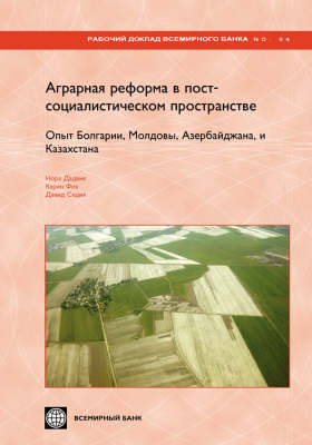 LAND REFORM AND FARM RESTRUCTURING IN TRANSITION COUNTRIES (RUSSIAN): THE EXPERIENCE OF BULGARIA, MOLDOVA, AZERBAIJAN, AND KAZAKHSTAN (Paperback)