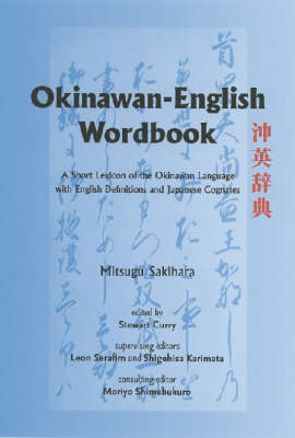 Okinawan-English Wordbook (Paperback)