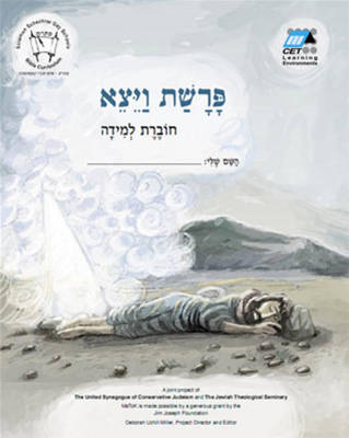 Vayetze (Hebrew): Student Version (Paperback)
