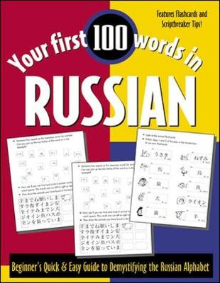 Your First 100 Words in Russian - Your First 100 Words In...Series (Paperback)