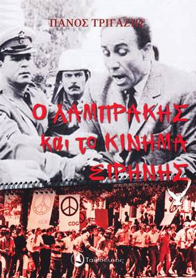 Lambrakis and the Peace Movement: The Greek May of 1963 (Paperback)