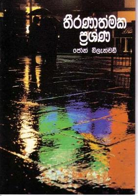 Ultimate Questions - Sinhala - Ultimate Questions Foreign Language (Paperback)