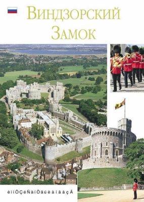 Windsor Castle - Russian (Paperback)